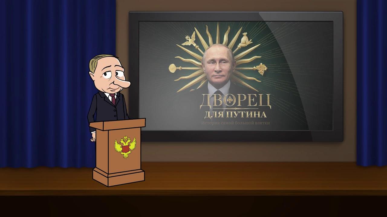Путин ответил Навальному о дворце в Геленджике!