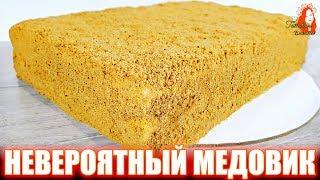 необычный Быстрый Торт Медовик по рецепту Натальи Калниной / Торт Без раскатки коржей