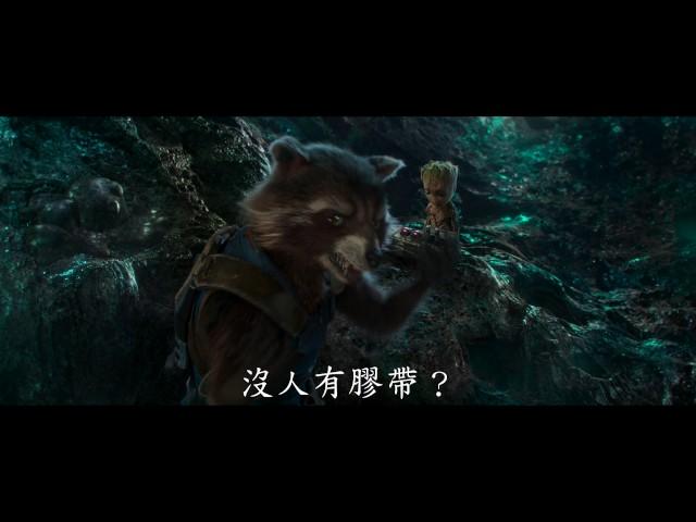 【星際異攻隊2】官方中文預告 2017年4月27日天團回歸