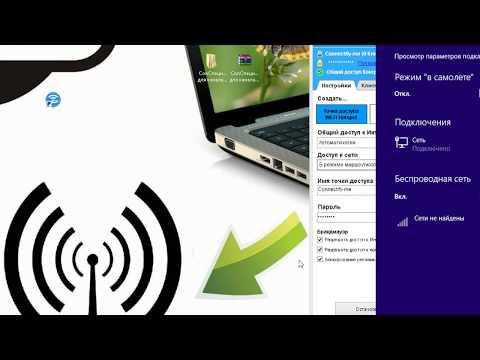 Как получить Wi-Fi с ноутбука бесплатно 2019