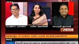 vuclip Rahul Easwar - (Mother Tongue) Malayalam vs English - Indiavision