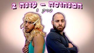 המנחוסה - עונה 2 | פרק 1