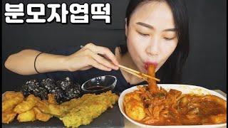 SUB) 엽기떡볶이 레시피로만든 분모자떡볶이와 튀김,주먹밥 먹방 Bunmojatteogbokk-i, Twigim, Jumeogbab ASMR MUKBANG