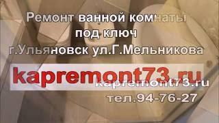 Ремонт ванной комнаты в Ульяновске  ул. Г Мельникова Квартира,санузел под ключ.