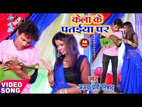   -केला-के-पतईया-पर-  -अजय-प्रेमी-निषाद-का-2019-का-नया-छठ-सांग-वीडियो-नए-अंदाज-में