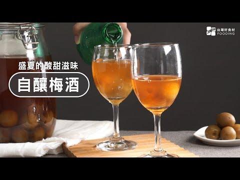 【自家釀造】自釀梅酒,一期一會,封存春天的酸甜滋味!