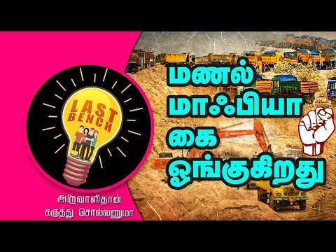 Sand Mafia & Illegal Sand Mining Issue   Last Bench Review 27-01-2018