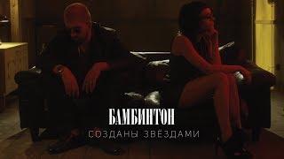 Смотреть клип Бамбинтон - Созданы Звездами