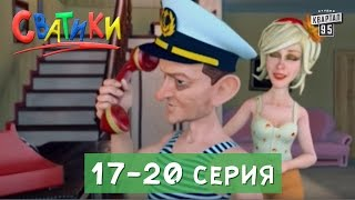 Мультсериал Сватики, 17 - 20 серии | Смешной мультик