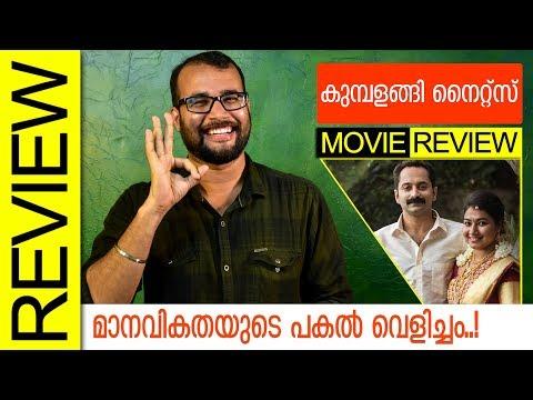 Kumbalangi Nights Malayalam Movie Review by Sudhish Payyanur | Monsoon Media Mp3
