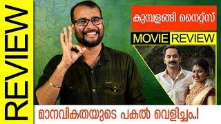 Kumbalangi Nights Malayalam Movie Review by Sudhish Payyanur   Monsoon Media