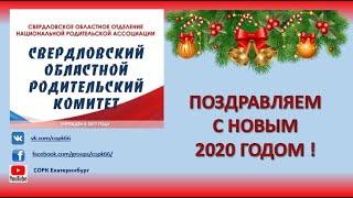 С НОВЫМ 2020 ГОДОМ  ОТ СОРК