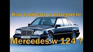 mercedes w124 Как выбрать по объявлениям в интернете ?