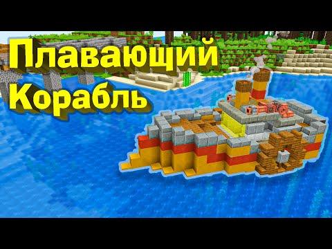 МЕХАНИЧЕСКИЙ КОРАБЛЬ В МАЙНКРАФТ! - Майнкрафт 1.16.4 #64