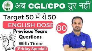 5:00 PM ENGLISH DOSE by Sanjeev Sir  Previous Year Questions   अब CGL/CPO दूर नहीं   Day #80