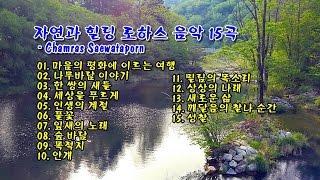 자연과 힐링 로하스 음악 15곡