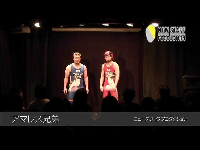 【LIVE NSP】アマレス兄弟(2019年12月公演)