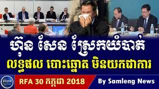 លោក ហ៊ុន សែន ខកចិត្តខ្លាំង អន្តរជាតិ មិនទទួលស្គាល់, Cambodia Hot News, Khmer News