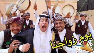عبدالله وعبدالعزيز اتزوجوا؟! | اسأل سعودي ريبورترز