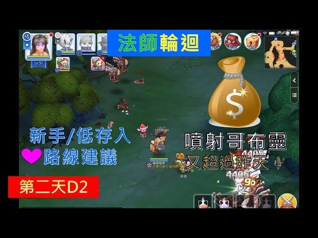 【RO守遊】法師輪迴第二天(lv40-51)360分鐘收益又破百萬!補充新手/低存入玩家的路線建議