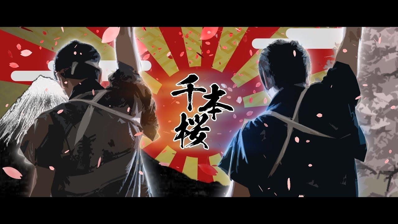 史上最強の『千本桜』踊ってみた/Senbonzakura dance Choreography