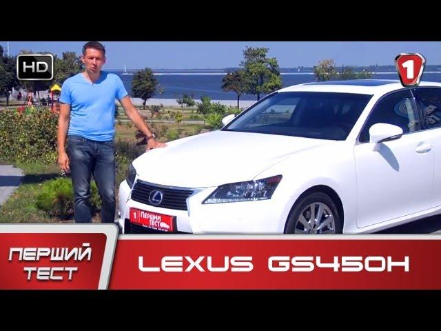 Тест-драйв Lexus GS450h 345 л.с (гибрид). УКР   HD