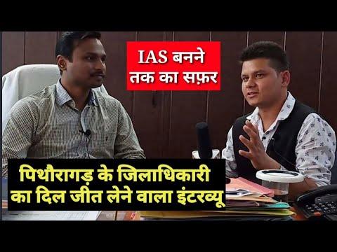 Interview Of IAS Dr. Vijay Kumar Jogdande || District Magistrate|| DM Of Pithoragarh||