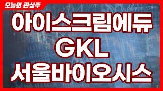 아이스크림에듀, GKL, 서울바이오시스 (오늘의 관심주…