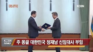 정재남 주 몽골 대한민국대사 몽골 부임