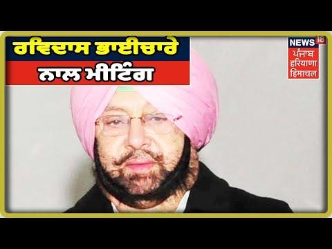 Breaking News: CM Captain ਵਲੋਂ ਰਵਿਦਾਸ ਭਾਈਚਾਰੇ ਨਾਲ ਮੀਟਿੰਗ  | Demolition Of Ravidas Mandir