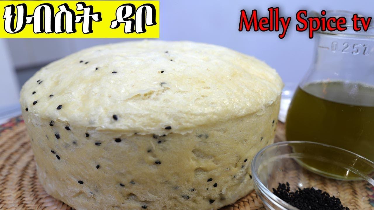 ህብስት ዳቦ |የውሀ ዳቦ አገጋገር| Ethiopian bread recipe |