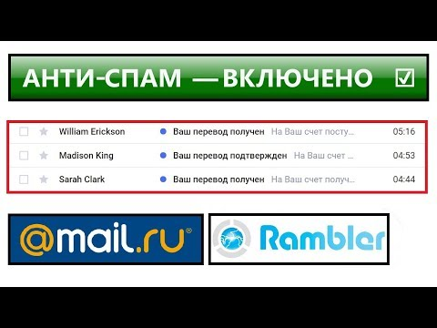 Как убрать рекламу в рамблер почте