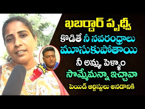 Amaravati Women Controversial Comments & Strong Warning To Comedian Prudhvi   Telugu Today