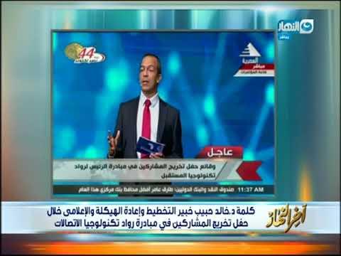 أخر النهار - كلمة د.خالد حبيب خبير التخطيط وأعادة الهيكلة خلال حفل رواد تكنولوجيا الاتصالات