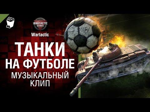 Танки на футболе - музыкальный клип от Студия ГРЕК и Wartactic [World Of Tanks]