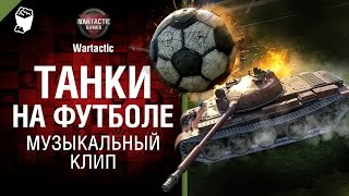 ����� �� ������� - ����������� ���� �� ������ ���� � Wartactic [World of Tanks]
