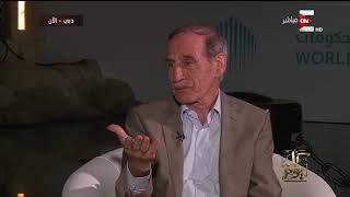 جهاد الخازن: ازدهار الاقتصاد المصري خلال عامين.. فيديو
