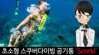 초소형 스쿠버다이빙 공기통 'Scorkl'-[스나이퍼 뉴스룸]