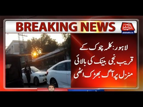 Lahore: Fire Erupts at Building Floor of Private Bank
