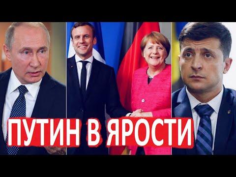 Кремль выдвинул обвинения Франции и Германии,зато что Киев не выполнил требование по Донбассу