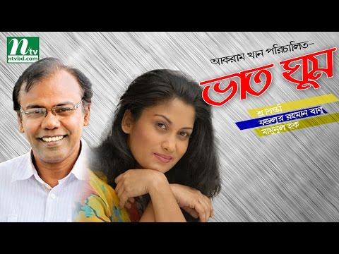 Bangla Natok- Bhat Ghum    Srabonti, Fazlur Rahman Babu, Mamunul Haque by Akram Khan