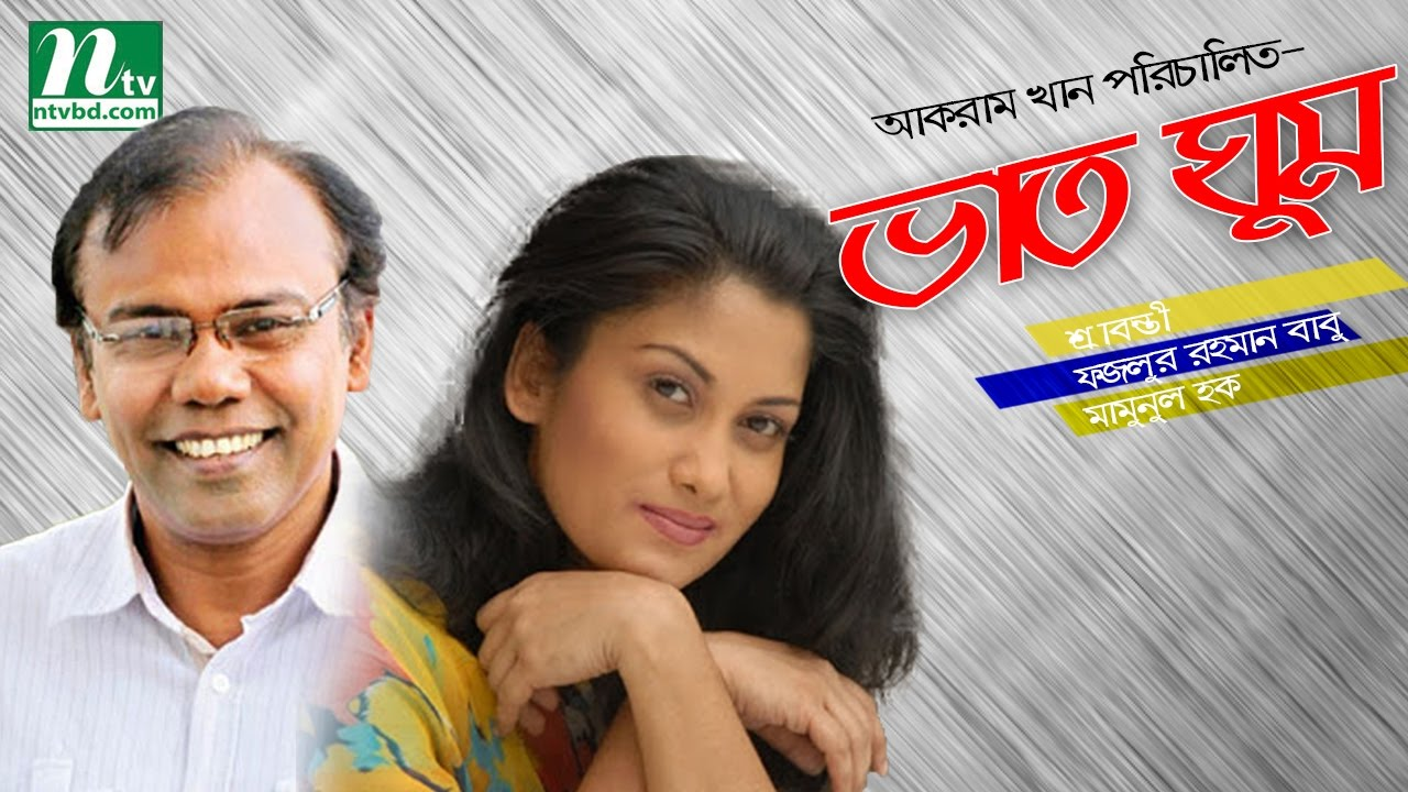 Bangla Natok- Bhat Ghum  | Srabonti, Fazlur Rahman Babu, Mamunul Haque by Akram Khan