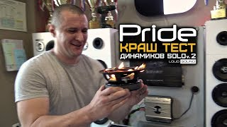 Pride Solo v2 - КРАШ ТЕСТ!