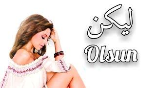 أغنية تركية مترجمة ( ليكن ) - هاديسا | Hadise - Olsun 2021