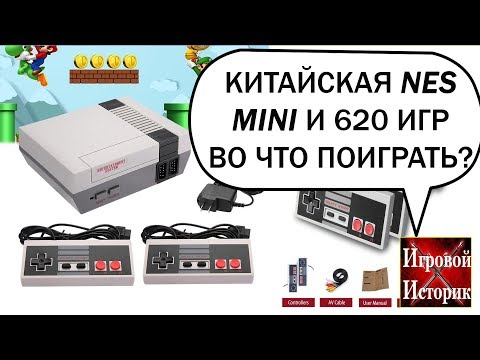 Лучшие 8 битные Игры на клоне Nes Mini - (Dendy Memories #4)