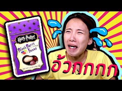 ซอฟรีวิว เจลลี่รสพิศดาร แฮร์รี่พอตเตอร์ 【Harry Potter Jelly Belly Beans】