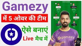 Gamezy me 5 over ki team kaise banaye | Gamezy me 2Nd inning me team Kaise banaye | Gamezy screenshot 5