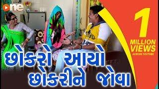 Baixar Chhokro aayo Chhokrine jova | Gujarati Comedy 2018 | Comedy | Gujarati Comedy  | One Media
