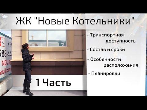 Обзор ЖК Новые Котельники. Часть 1 - транспортная доступность, планировки. Квартирный Контроль