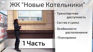 видео Новостройки у метро Войковская